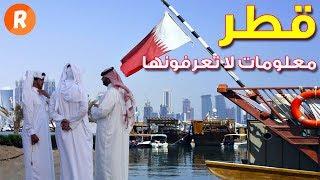 معلومات لا تعرفونها عن قطر