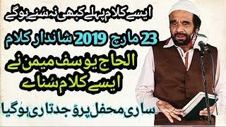 Alhaj Yousuf Memon New Naats 2019 || Beautiful Naats 2019 || New Naats 2019