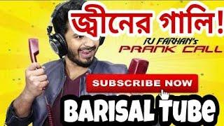 Rj Farhan's Prank Call- Jiner Gali | Angel Talk | Barisal Tube
