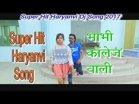 ✓ Bhabhi | भाभी  |  Latest Haryanvi Dj Song | 2017 | Manjeet Rangi | Ajmer Balambiya | Shakti Music