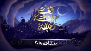 ألف حلقة وحلقة في رمضان