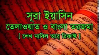 Sura Yaseen with pronunciation and Bangla torjhoma