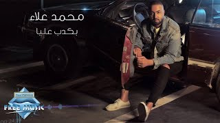 Mohamed Alaa - Bakdeb A