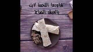 شاورما لحم لايت بالخبز الصاج- وصفات ست البيت