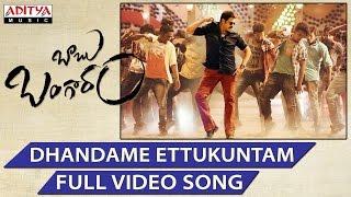 Dhandame Ettukuntam Full Video Song | Babu Bangaram Full Video Songs | Venkatesh, Nayanthara