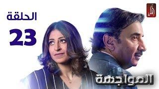 مسلسل المواجهة الحلقة 23 | رمضان 2018 | #رمضان_ويانا_غير