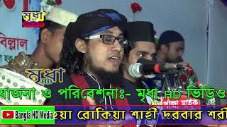 Pir Mufti Mohammad  Gias Uddin Tahery পীর মুফতী গিয়াস উদ্দিন আত-তাহেরী। Mridha HD
