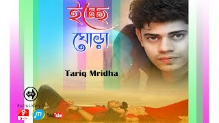 Icche Ghora_ Akash Mahmud_ feat Tariq Mridha_ Official Music Video - Bangla Song - FULL HD