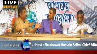 Ajker America: Millennium TV USA: Bangla Talk Show