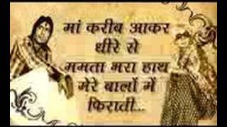 The Story of Amitabh Bacchan MOTHER