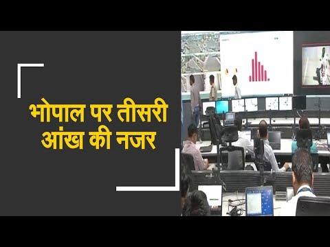 Xxx Mp4 Watch Now You Will Be Under Third Eye In Bhopal भोपाल में अब आप पर हर जगह कैमरे की नजर रहेगी 3gp Sex