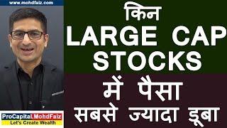 किन LARGE CAP STOCKS में पैसा सबसे ज्यादा डूबा !!