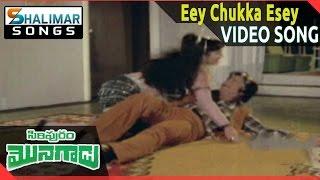 Siripuram Monagadu Movie ||  Eey Chukka Esey Video Song || Krishna, Jayaprada || Shalimarsongs