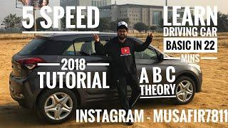 कार चालाना सीखें 22 min me | Learn car driving in Hindi for beginners | How to Drive a Manual Car