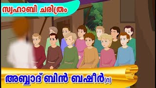 ധീരനായ അബ്ബാദ് ബിൻ ബഷീർ (റ)വിന്റെ  ചരിത്രം #Quran Stories Malayalam | Animation Cartoon For Children