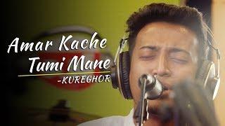 Amar kache tumi mane | kureghor(কুঁড়েঘর) | Jago Music Fest