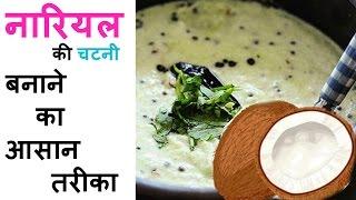 Nariyal ki Chatni Recipe - नारियल की चटनी रेसिपी  - नारियल की चटनी बनाने की विधि हिंदी में,