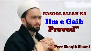 """Peer Shaqib shami""""Ilm e gaib saabit Quraan se ,complet bayan ,by peer Saqib shami beautiful bayaan,"""