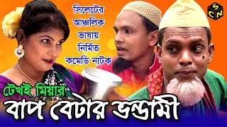 Sylheti New Natok 2018   Bap Betar Vondami   বাপ বেটার ভন্ডামী   Full HD   Sylhety Comedy Natok