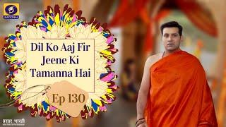 Dil Ko Aaj KiFir Jine Tammanna Hai - Ep - #130