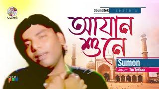 Sumon - Ajan Shune | Tin Tekka | Soundtek