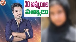 30 Interesting Facts About Girls | In Telugu with English Subtitles | Vikram Aditya