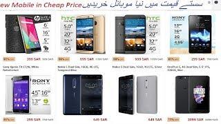 Buy New Mobile in Cheap Price awok.com سستے قیمت میں نیا موبائل خریدیں