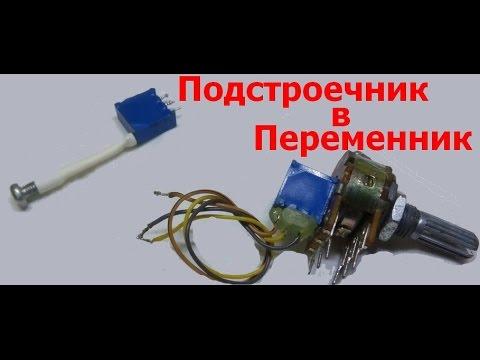 Многооборотный переменный резистор своими руками