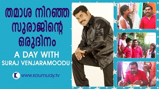 A Day With Comedy Superstar Suraj Venjaramoodu | Day With A Star | Kaumudy TV