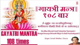 Gayatri Mantra 108 times by Suresh Wadkar I Art Track