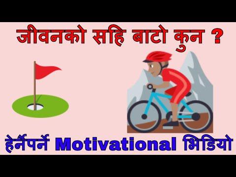 Xxx Mp4 जीवन कसरी सार्थक बनाउने Nepali Motivational Inspirational Speech Video Message By Dr Tara Jii 3gp Sex