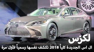"""لكزس ال اس 2018 الشكل الجديد كلياً تدشن نفسها رسمياً """"تقرير وصور"""" Lexus LS"""