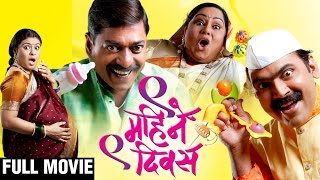 9 Mahine 9 Divas | Latest Full Marathi Movie | Comedy | Makrand Anaspure, Sanjay Narvekar