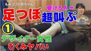 【叫ぶ足つぼ】①むくみがすごく気になる!caracal店主【Massage】