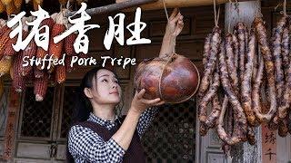彝族人家招待贵客的硬菜——胃包肉【滇西小哥】