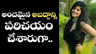 Nithin Lie Movie Beautiful Young  Heroien Megha Akash | Lie Telugu Movie | Filmjalsa