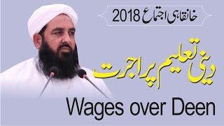 Wages over Deen | دینی تعلیم پر اجرت | Molana Ilyas Ghumman Khanqahi Ijtema 2018