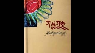 Muktir-Upay Bangla Audio Story By Rabindranath Tagore