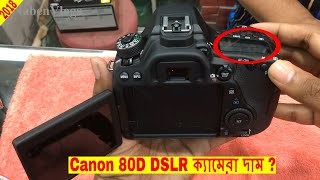 Canon EOS 80D Price In Bangladesh & Unboxing 2018 📷 NabenVlogs