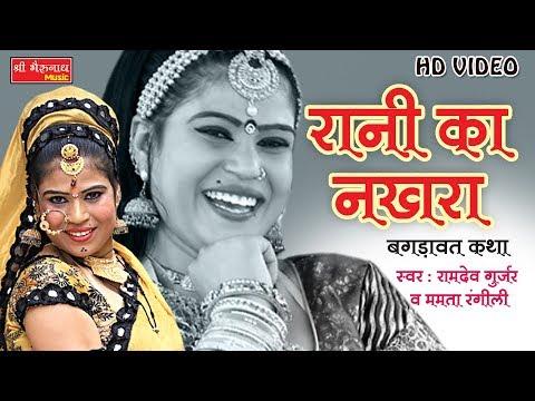 Xxx Mp4 ममता रंगीली का सुपरहिट वायरल सांग रानी का नखरा राजस्थान का बहुत प्यारा गीत Latest Rajasthani 3gp Sex