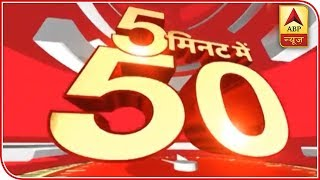 Watch Latest Updates And Top News In Fatafat Style   ABP News
