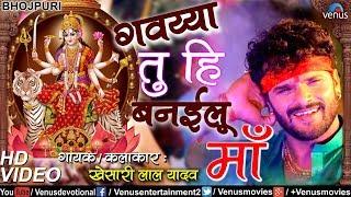 गवय्या तु हि बनइेलू मॉ | Gawiya Tu Hi Banlu Maa | Khesari Lal Yadav | Latest Bhojpuri Devi Geet 2017