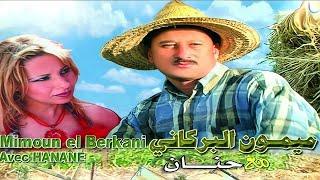 Mimoun El Berkani & Hanan | ميمون البركاني مع حنان - DIK ZERGA