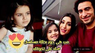 معلومات عن الطفلة الجميلة ريم عبد القادر  | جود بطلة مسلسل سك على اخواتك