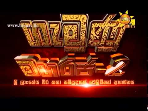 Xxx Mp4 Hiru TV Gemunu Maharaja Season 2 Song Promo 3gp Sex