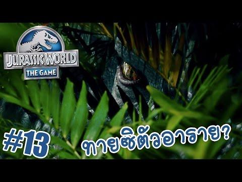 Xxx Mp4 ทายซิใครเอ่ย Jurassic World เกมมือถือ 13 DMJ 3gp Sex