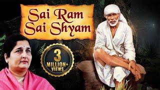 Sai Ram Sai Shyam Sai Bhagwan by Anuradha Paudwal | Sai Bhajan Song | Sai Bhakti