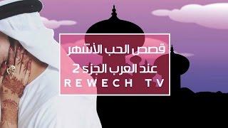 قصص الحب الأشهر عند العرب - أشهر روايات العشق والغرام في التاريخ العربي الجزء الثاني