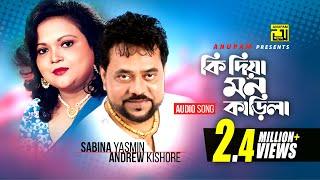 Ki Dia Mon Karila | কি দিয়া মন কাড়িলা |  Sabina Yasmin & Andrew kishore