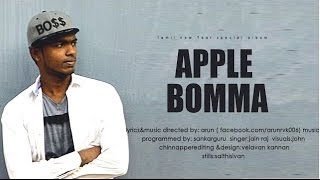 Apple Bomma - New Tamil Album Song 2017